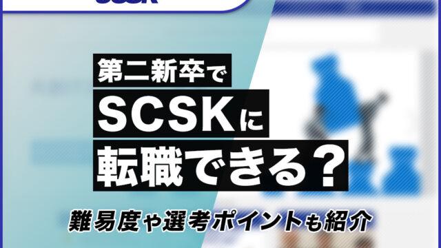 第二新卒でSCSKに転職できる?