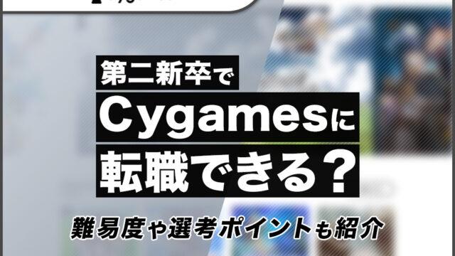 第二新卒でCygamesに転職できる?