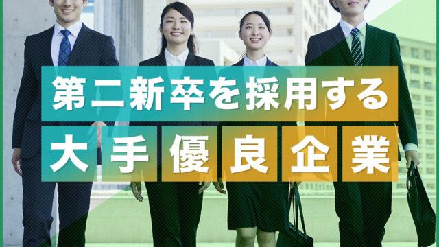 第二新卒を採用する大手優良企業