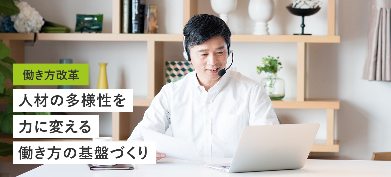三井住友銀行 働き方改革