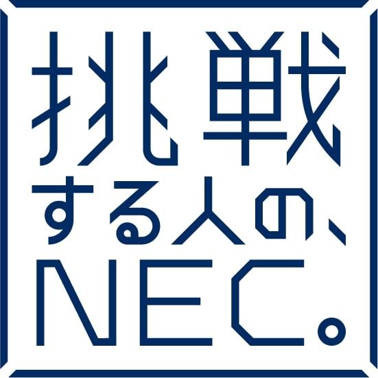 NEC 転職で受かりやすい人は