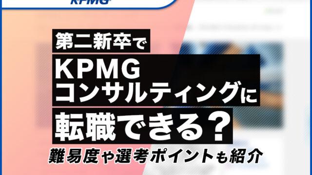 第二新卒でKPMGコンサルティングに転職できる?