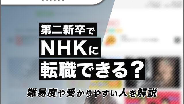 第二新卒でNHKに転職できる?