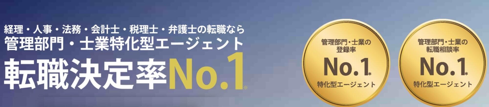 株式会社MS-JapanのMS Agent決定率No.1