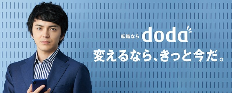 DODA(転職サイト)