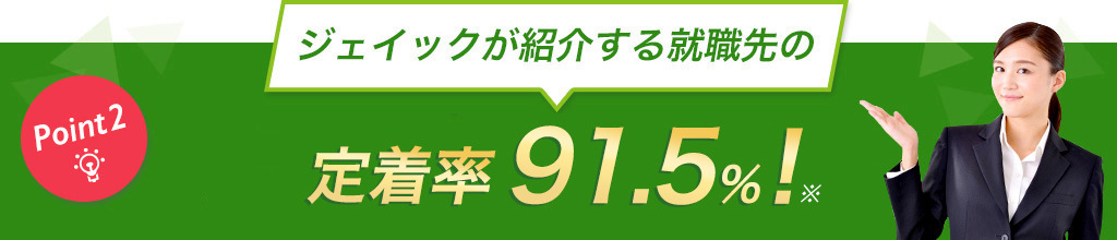 ジェイックの定着率91.5%