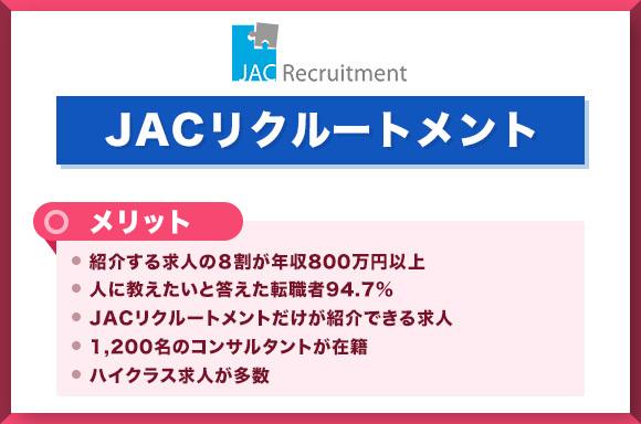 JACリクルートメントのメリット