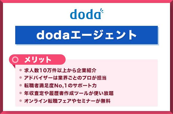 dodaエージェントのメリット